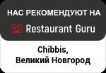 Великий Новгород на Restaurant Guru