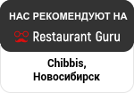 Новосибирск на Restaurant Guru