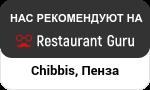 Пенза на Restaurant Guru