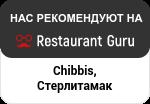 Стерлитамак на Restaurant Guru