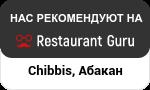 Абакан на Restaurant Guru