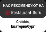 Екатеринбург на Restaurant Guru