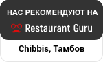 Тамбов на Restaurant Guru