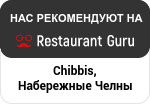 Набережные Челны на Restaurant Guru