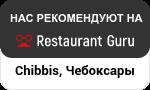 Чебоксары на Restaurant Guru