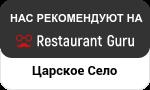 Царское Село на Restaurant Guru