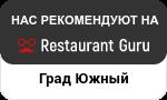 Grad Yuzhniy на Restaurant Guru