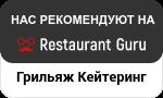 Грильяж на Restaurant Guru