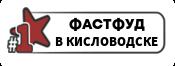 Закусочная КАРМАН на Restaurant Guru