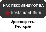 Aristokrat на Restaurant Guru