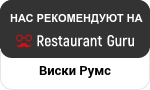 Whisky Rooms на Restaurant Guru