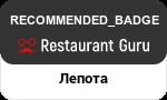 Добрыня на Restaurant Guru