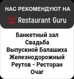 Restaurant Ochag на Restaurant Guru