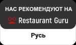 Русь на Restaurant Guru