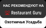 Ресторан Охотничья Усадьба на Restaurant Guru