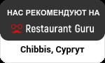 Сургут на Restaurant Guru