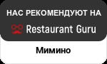 Мимино Хинкальная на Restaurant Guru