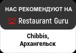 Архангельск на Restaurant Guru