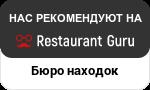 ресторан Бюро Находок на Restaurant Guru