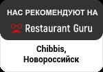 Новороссийск на Restaurant Guru