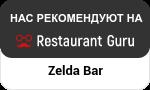 Zelda Bar на Restaurant Guru