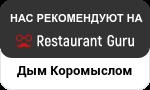 Трактир «Дым Коромыслом» на Restaurant Guru