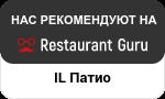 IL Патио на Restaurant Guru