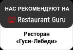 Gusi-Lebedi на Restaurant Guru