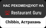 Астрахань на Restaurant Guru